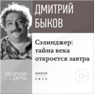 Лекция «Сэлинджер: тайна века откроется завтра»