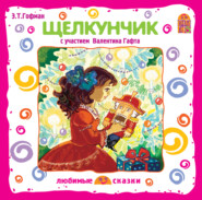 Щелкунчик (спектакль)