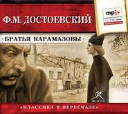 Братья Карамазовы (сокращенный пересказ)