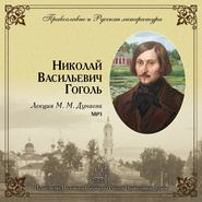 Лекция М. М. Дунаева о Н. В. Гоголе