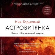 Астровитянка. Книга I. Космический маугли