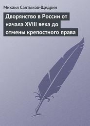 Дворянство в России от начала XVIII века до отмены крепостного права