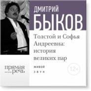 Лекция «Толстой и Софья Андреевна: история великих пар»