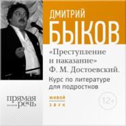"""Лекция «Открытый урок – """"Преступление и наказание"""" Ф. М. Достоевский»"""