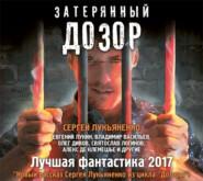 Затерянный дозор. Лучшая фантастика 2017 (сборник)