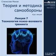 Лекция 7. Технология психо-волевого тренинга