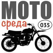 Женщина – мотоциклист. Какая она?