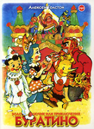 Золотой ключик, или Приключения Буратино (спектакль)