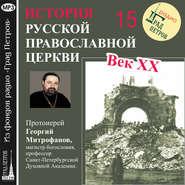 Лекция 15. «Русская Православная Церковь Заграницей»