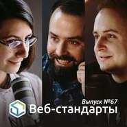 Выпуск №67