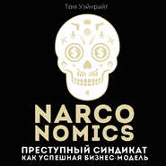 Narconomics: Преступный синдикат как успешная бизнес-модель