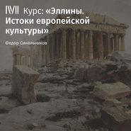 Лекция «Индивидуум»