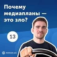 13. Медиаплан контекстной рекламы и есть ли в нем необходимость?