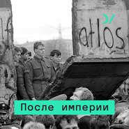 Если завтра война: вооруженные конфликты от Югославии до Таджикистана