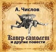 Ковер-самолет и другие повести