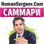 Саммари на книгу «Продай или продадут тебе. Как добиться своего на работе и в жизни». Грант Кардон