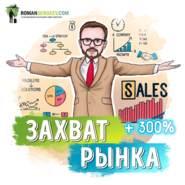 Саммари на книгу «Отдел продаж по захвату рынка». Михаил Гребенюк