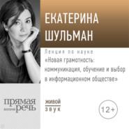 Лекция «Новая грамотность: коммуникация, обучение и выбор в информационном обществе»