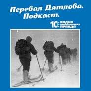 Трагедия на перевале Дятлова: 64 версии загадочной гибели туристов в 1959 году. Часть 19 и 20.