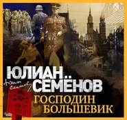 Господин большевик