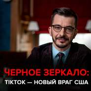 TikTok – Новый Враг США. Черное зеркало с Андреем Курпатовым