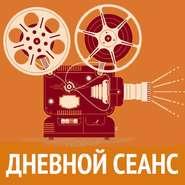 Осенние кинопремьеры и фильмы-юбиляры (1969 год)