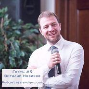 Виталий Новиков: Всем ли показан личный бренд? Реальные истории реальных брендов вокруг нас.