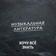 Георгий Свиридов. Патетическая оратория на стихи Маяковского. Часть 2