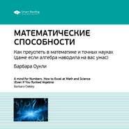 Краткое содержание книги: Математические способности. Как преуспеть в математике и точных науках (даже если алгебра наводила на вас ужас). Барбара Оукли