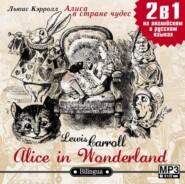 Alice in Wonderland \/ Алиса в стране чудес