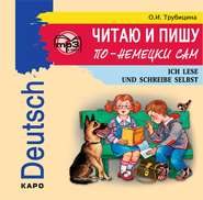 Читаю и пишу по-немецки сам. МР3