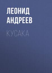 Кусака