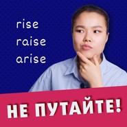 Не ПУТАЙТЕ! Это разные английские слова RISE, RAISE, ARISE