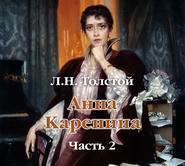 Анна Каренина (в сокращении). Часть 2