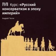 Лекция «Священный союз. Европейская реставрация»