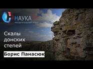 Скалы Ростовской области