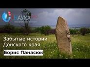 Забытые истории Донского края