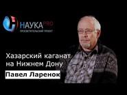 Хазарский каганат на Нижнем Дону