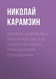 Записка о древней и новой России в ее политическом и гражданском отношениях