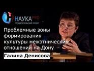 Проблемные зоны формирования культуры межэтнических отношений на Дону