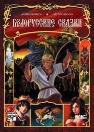Белорусские сказки