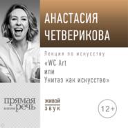 Лекция «WC Art или Унитаз как искусство»