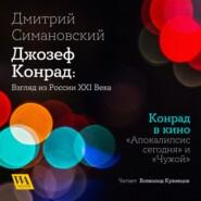 Джозеф Конрад: взгляд из России XXI века