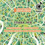 8 прогулок по Москве. Глава №8. Остоженка – территория московского возрождения