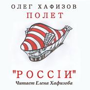 Полет «России»