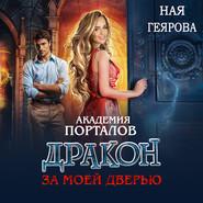 Академия порталов. Дракон за моей дверью. Книга 1