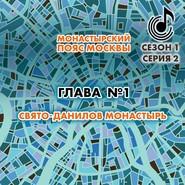Монастырский пояс Москвы. Глава 1. Свято-Данилов монастырь