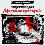 Энциклопедия морских суеверий. Часть 2