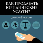 Юридический маркетинг. Как продавать юридические услуги?