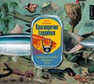 Красноречие сардинки. Невероятные истории подводного мира